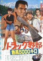 トラック野郎・熱風5000キロ(邦画ポスター)