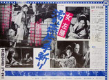 女左膳濡れ燕片手斬り(大映写真ニュース・1969年)