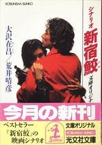 シナリオ新宿鮫(シナリオ/映画書)