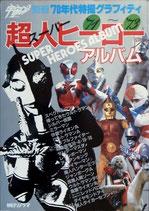 '70年代東映特撮グラフィティ・超人(スーパー)ヒーローアルバム'71~'73(特撮)