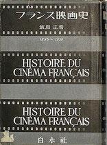 フランス映画史・1895~1950・飯島正(映画書)
