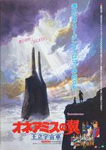 オネアミスの翼 王立宇宙軍(アニメ・プレスシート)