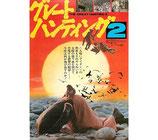 グレート・ハンティング2(洋画チラシ/スカラ座)