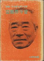芸能界今昔・俳優・永井柳太郎の生涯(映画書)