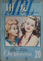 旧友(英和対訳モーション・ピクチャ・ライブラリー20)