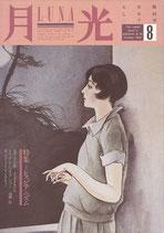 特集・レスビアニズム(月光・LUNA・10月号)