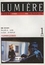 季刊映画・リュミエール(1)(映画書)