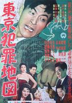 東京犯罪地図(邦画ポスター)