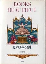 絵のある本の歴史(BOOK BEAUTIFUL)
