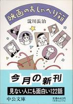 映画のおしゃべり箱(淀川長治)(映画書)