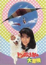 ドン松五郎の大冒険(邦画パンフレット)