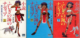 小説・不思議の海のナディア(上中下3冊・アニメージュ文庫)(映画書)