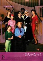 8人の女たち(洋画チラシ)