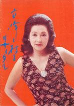 高峰三枝子リサイタル(公演プログラム)