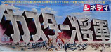 カスター将軍(アメリカ映画/プレスシート)