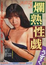 爛熟性戯うずく(ピンク映画ポスター)