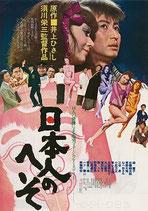 日本人のへそ(映画チラシ)