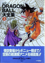 DRAGON BALL 大全集 鳥山明ワールド(ドラゴンボール第3巻/映画書)