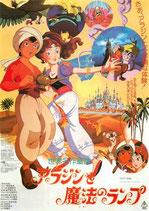 世界名作童話 アラジンと魔法のランプ(チラシ・アニメ)