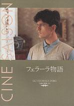 フェラーラ物語(伊・仏・ユーゴスラビア合作映画/パンフレット)