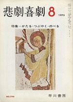 悲劇喜劇・8月号(特集・かたる・つぶやく・のべる)(NO・298/演劇雑誌)