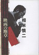 相米慎二 映画の断章・シネアルバム126(映画書)