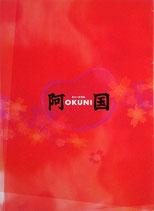 ミュージカル・阿国(OKUNI・チラシ付公演プログラム)