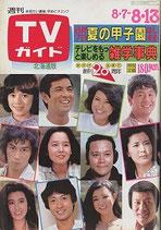 週刊TVガイド・北海道版(1030号)