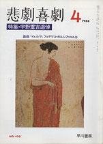 悲劇喜劇・4月号(特集・宇野重吉追悼)(NO・450/演劇雑誌)