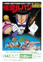 怪盗ルパン813の謎(チラシ・アニメ)