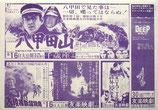 八甲田山/大陸横断超特急/課外授業/キャリー、他(ビラチラシ)