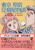 東京原宿豆腐屋物語(アニメージュ文庫)(映画書)