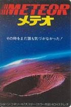 メティオ(名刺判宣伝カレンダー)(映画宣材)