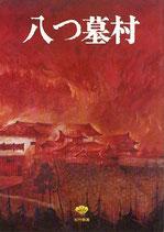 八つ墓村(邦画パンフレット)