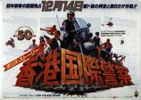 ポリス・ストーリー 香港国際警察(チラシ洋画)