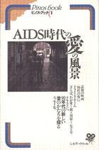 AIDS時代の愛の風景(話題の映画エッセィ集)(映画書)