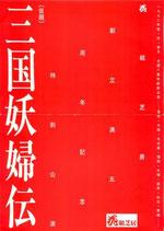 三国妖狐伝(演劇チラシ/赤色)