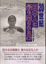 20世紀 日本人に最も愛された男(映画書)
