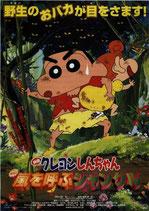 クレヨンしんちゃん 嵐を呼ぶジャングル(チラシ・アニメ)
