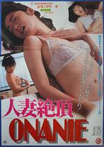 人妻絶頂ONANIE(ピンク映画/邦画ポスター)
