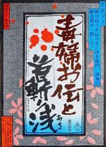 毒婦お伝と首斬り浅(タイトルのみ)(邦画ポスター)