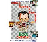 Mr.BOO!ギャンブル大将(映画チラシ/ニコー劇場)