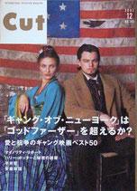 CUT・143号(表紙・ギャング・オブ・ニューヨーク)