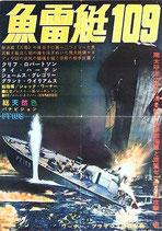魚雷艇109(アメリカ映画/プレスシート)