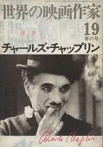 世界の映画作家(19)チャールズ・チャップリン(キネマ旬報社/映画書)