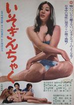 いそぎんちゃく(邦画ポスター)