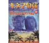 パラダイス・オブ・アジアン・フィルム(キネマ旬報NO・1282)(映画書)