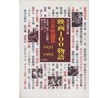 映画100物語・日本映画篇(映画書)