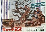キャッチ22(スカラ座/チラシ洋画)
