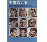 男優の世界・欧米映画65年史(映画書)